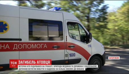 Ветеран АТО в Запорожье подорвался на гранате