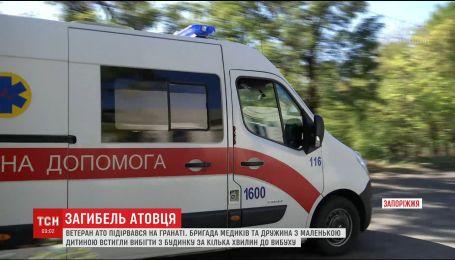 Ветеран АТО в Запоріжжі підірвався на гранаті
