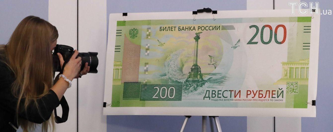Нацбанк заборонив купюру рублів, де зображений окупований Крим
