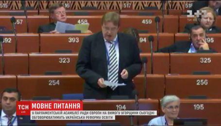 У ПАРЄ розпочали дебати щодо освітньої реформи в Україні
