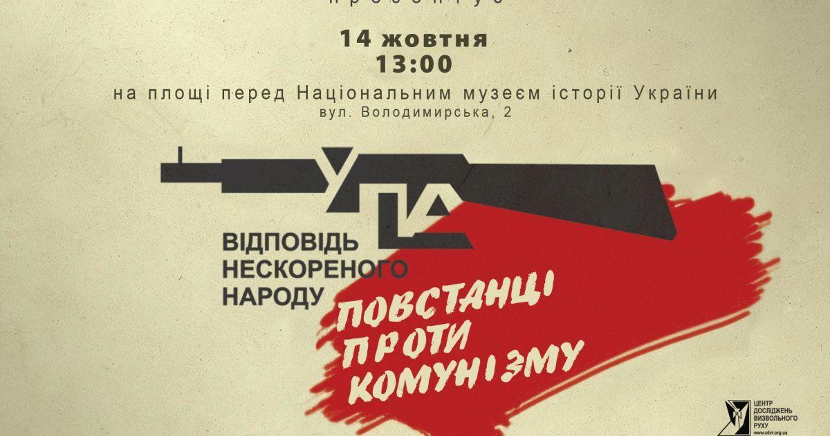 """Афіша фотодокументальної виставки """"УПА. Відповідь нескореного народу"""""""