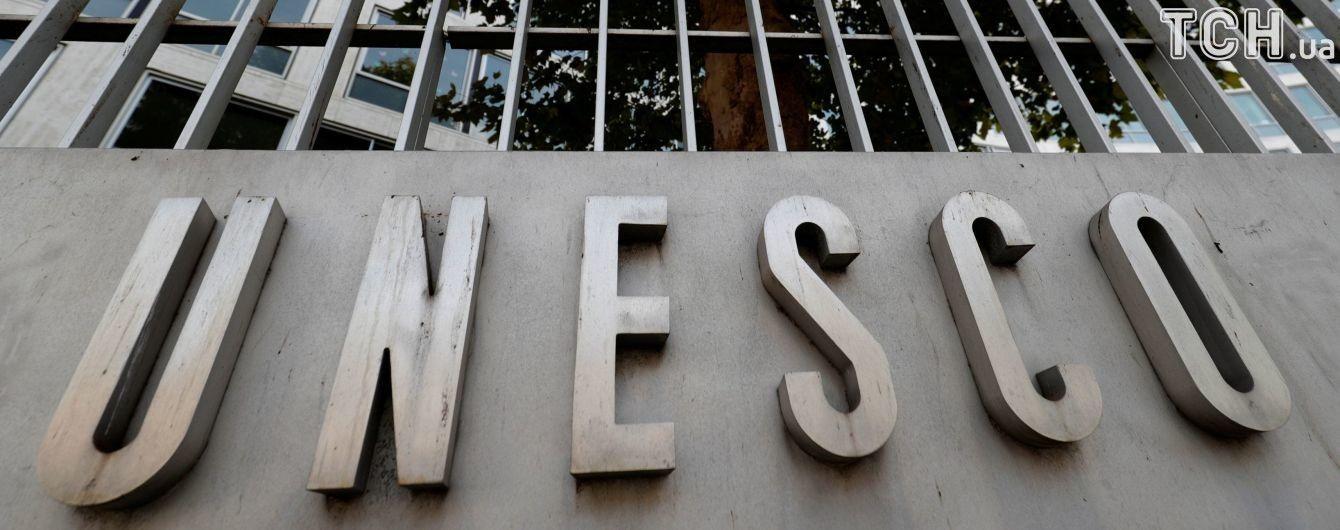 США офіційно заявили про вихід з ЮНЕСКО