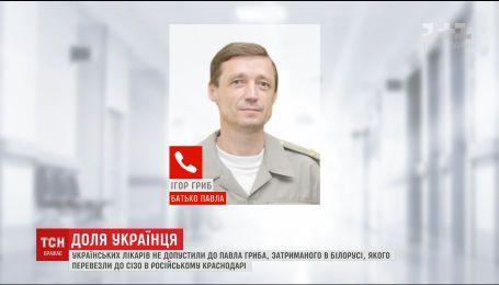 Украинских врачей в России не пускают в СИЗО к Павлу Грибу