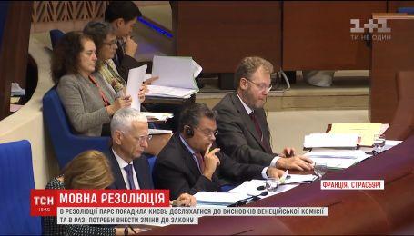 В ПАСЕ раскритиковали новый украинский закон об образовании