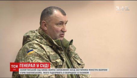 Суд обрав запобіжний захід заступнику міністру оборони Павловському