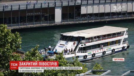 Анкара закрывает свои порты для судов, следующих из оккупированного Крыма
