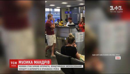 В аэропорту Нового Орлеана мужчина устроил настоящее шоу для пассажиров задержанного рейса