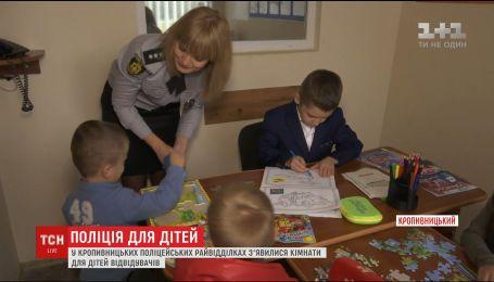 У Кропивницькому відкрили дитячі кімнати у райвідділках поліції