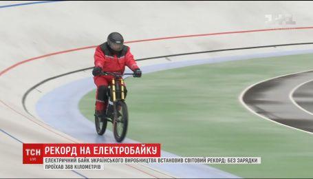 Украинский электрический байк установил мировой рекорд, проехав 368 километров без подзарядки