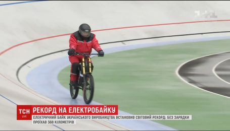 Український електричний байк встановив світовий рекорд, проїхавши 368 кілометрів без підзарядки