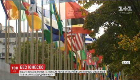 США та Ізраїль виходять із ЮНЕСКО через заощадження коштів і антиізраїльську позицію організації