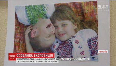 В Николаеве открыли выставку с фотографиями детей с особыми потребностями