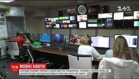 В Украине вступил в силу закон о квотах в телеэфире