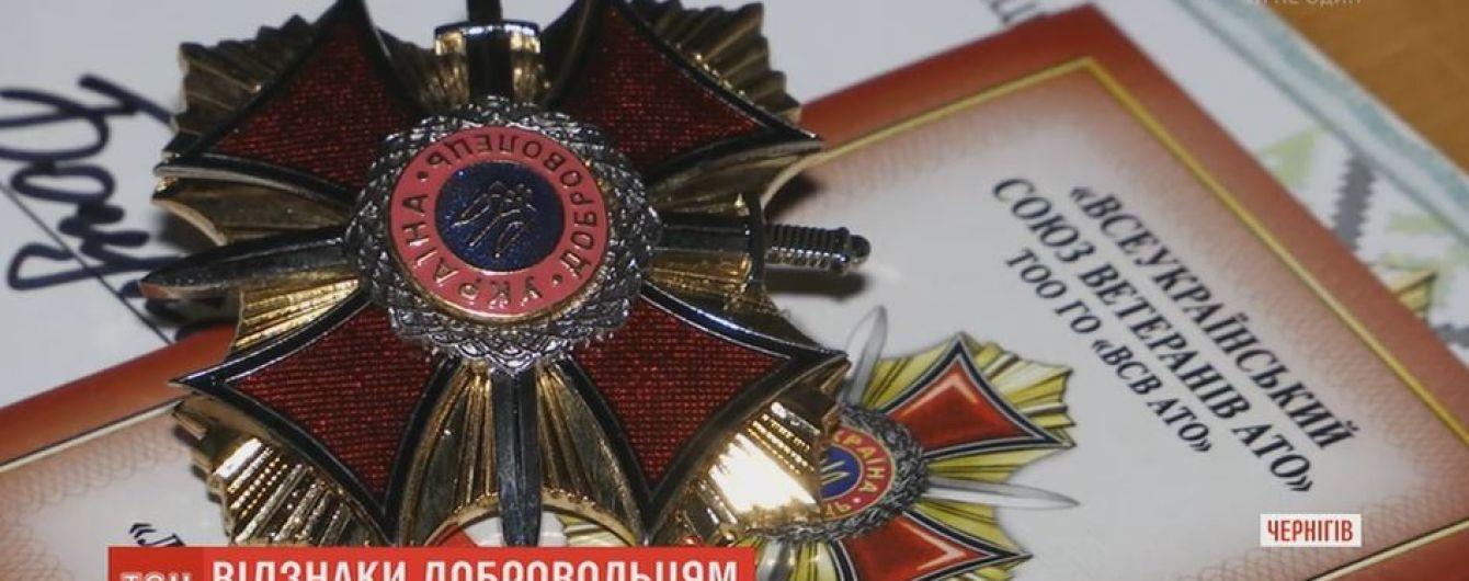Волонтери нагородили добровольців АТО особливою відзнакою у Чернігові