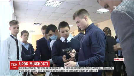 Бойцы Нацгвардии провели урок для детей в одной из николаевских школ