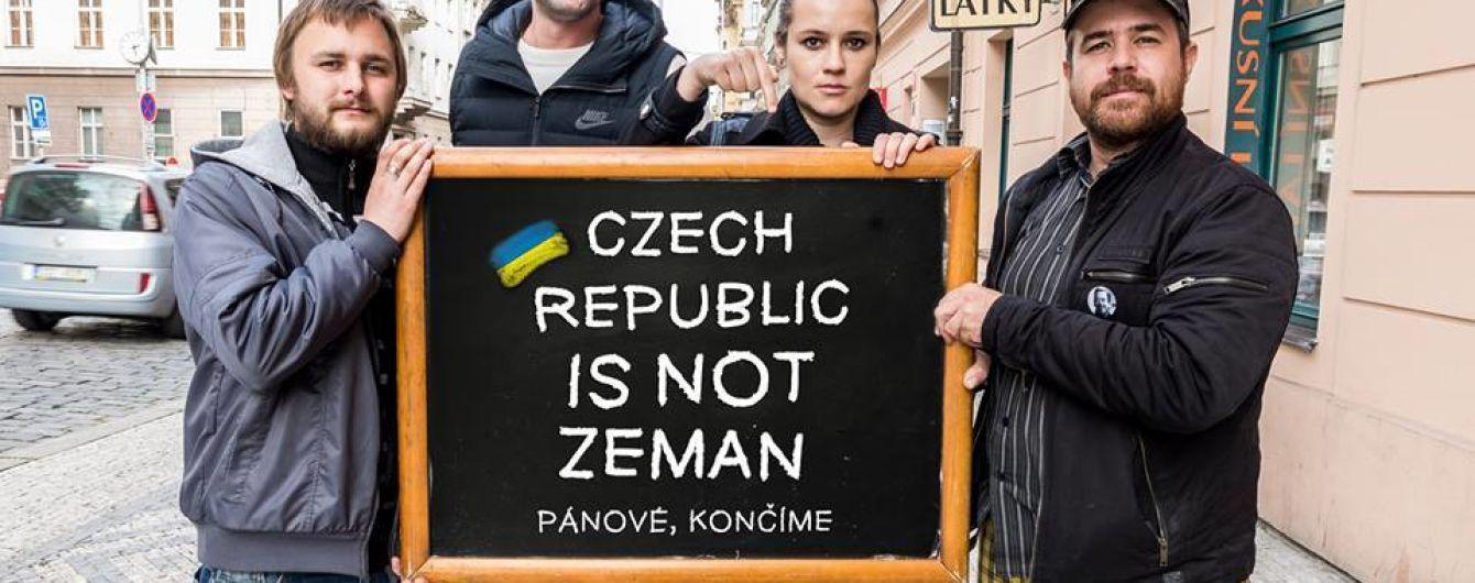 """""""Чехия – не Земан"""": чехи запустили флешмоб в поддержку Украины"""