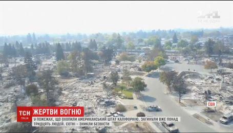 У пожежах, що охопили Каліфорнію, загинули понад 30 людей, сотні – зникли безвісти