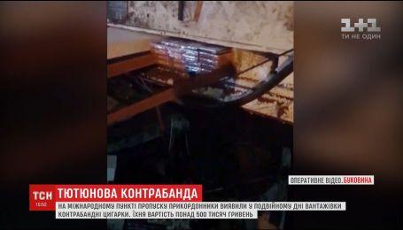 На кордоні з Румунією службовий пес виявив 15 тисяч пачок цигарок, схованих у дні автівки