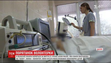 В обласній лікарні Дніпра борються за життя 27-річної Аліни Малої, яку збила вантажівка