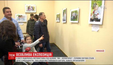 У Миколаєві відкрили фотовиставку, присвячену діткам з інвалідністю