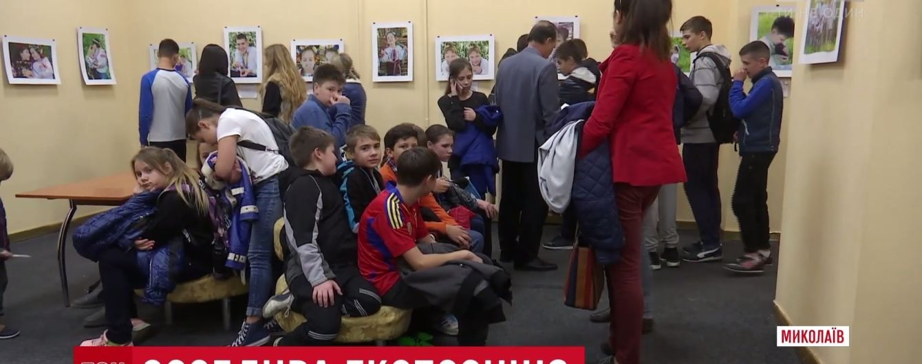 Николаевцев тронула необычная фотовыставка о детях