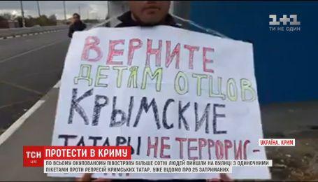 В Крыму более сотни людей с плакатами вышли на улицы, протестуя против репрессий