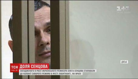 Стала відома адреса в'язниці, куди етапували режисера Олега Сенцова