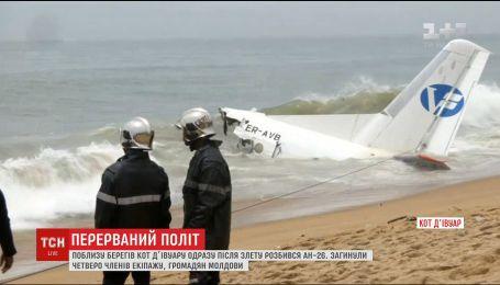 У берегов Кот-д'Ивуара после взлета разбился самолет, есть погибшие