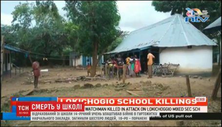 В Кении 14-летний парень отомстил за исключение из школы, застрелив шесть человек