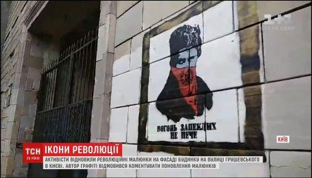 На столичній вулиці Грушевського відновили відомі патріотичні графіті