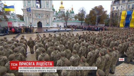 Курсанти ліцею імені Івана Богуна урочисто склали присягу на Софійській площі столиці