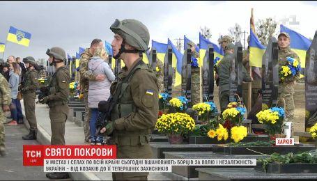 Особый флаг и стрельба в центре города: как в Украине отмечали День защитника
