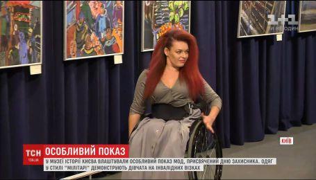 Дівчата на візках взяли участь у показі дизайнерського одягу в Музеї історії Києва