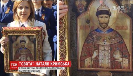 В России в шутку предлагают канонизировать Наталью Поклонскую