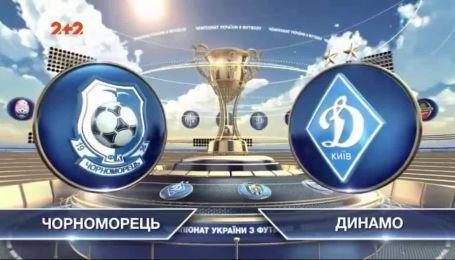 Черноморец - Динамо - 2:1. Видео матча