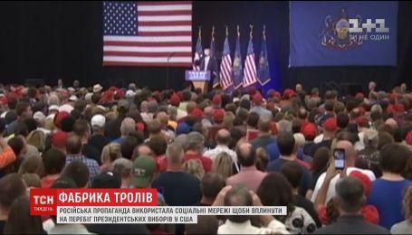 """На перебіг президентських виборів у США впливала російська """"фабрика тролів"""""""