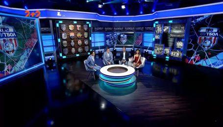 Повний випуск Профутбол за 15 жовтня 2017 року
