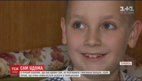 Сам удома: у Тернополі 8-річний хлопчик зупинив квартирного злодія