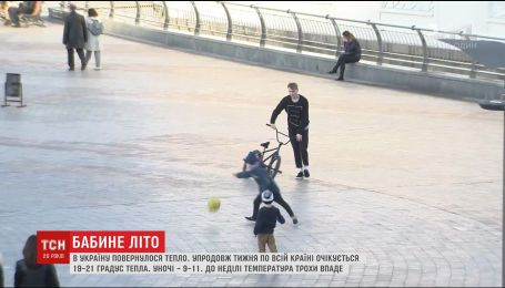 После холодной недели в Украину вернулось бабье лето