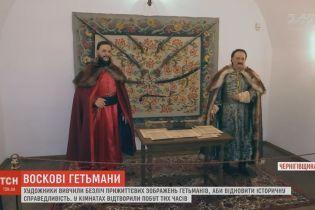 Науковці створили історично достовірні воскові фігури найвизначніших гетьманів України