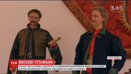 На Чернігівщині із воску відлили фігури шістьох українських гетьманів