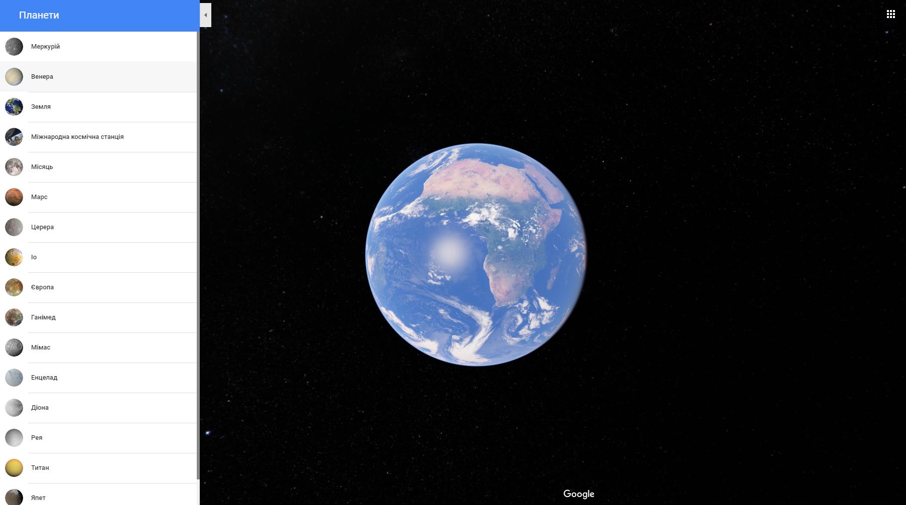 Планети на картах гугл _2
