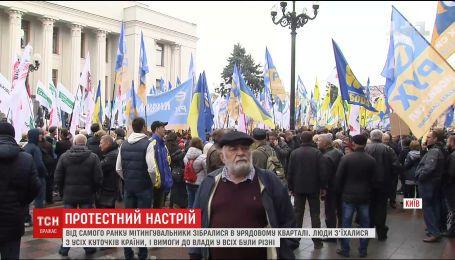 Все против всего: правительственный квартал заполонили митингующие и правоохранители