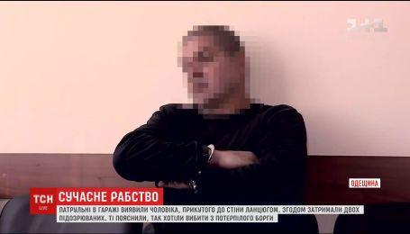В Одесской области задержали подозреваемых в незаконном лишении свободы их работника