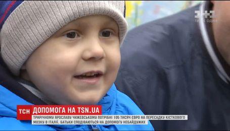 Трирічний Ярославчик потребує термінової пересадки кісткового мозку