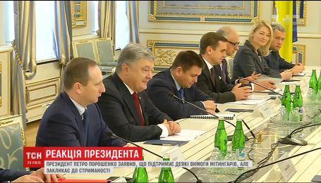 Порошенко прокомментировал масштабные протесты возле ВР и усиленные меры безопасности