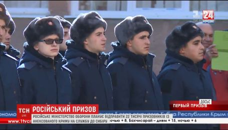 Российская власть незаконно отправляет в Сибирь новобранцев из оккупированного Крыма