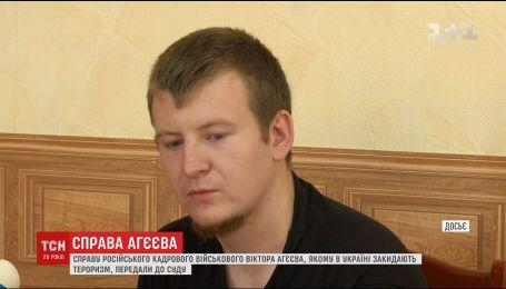 В суд передали дело российского военного Виктора Агеева