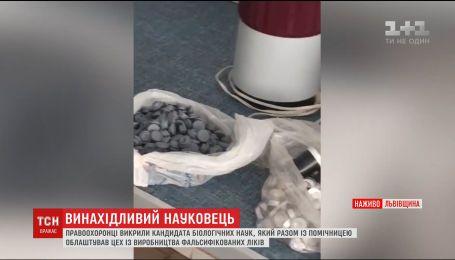 На Львівщині викрили кандидата наук, який облаштував цех з виробництва фальсифікованих ліків