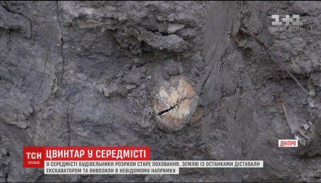 Вулиця у середмісті Дніпра засипана людськими кістками, які розкопали будівельники під час робіт
